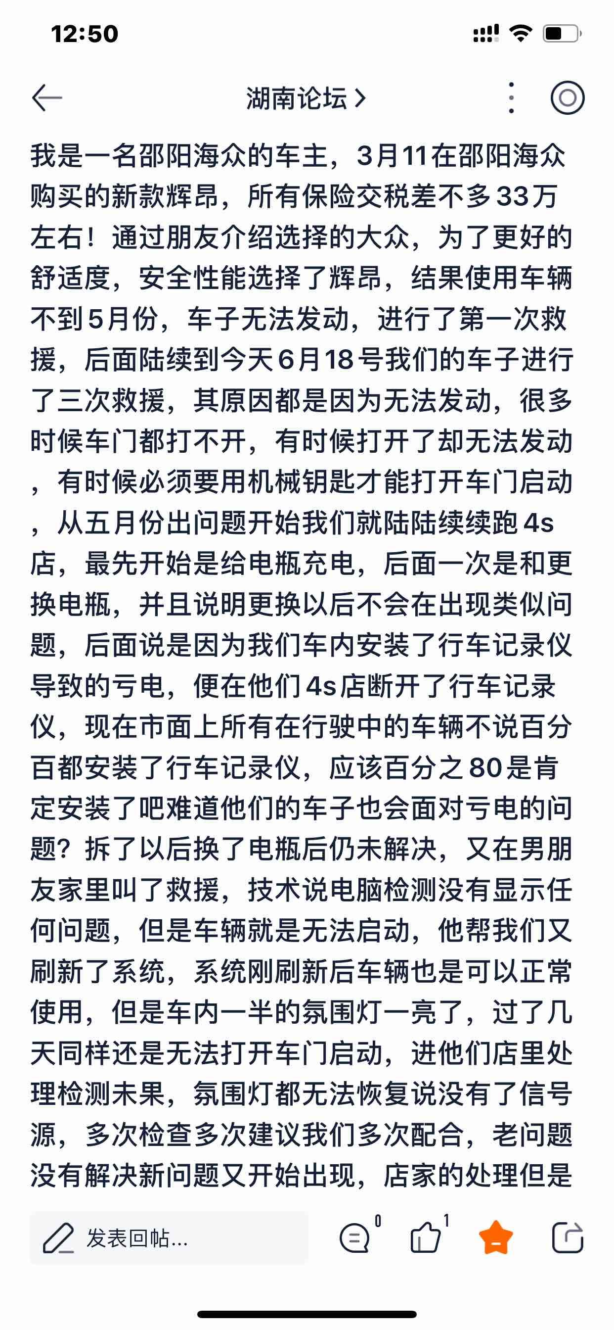 邵阳海众汽车销售公司无良商家
