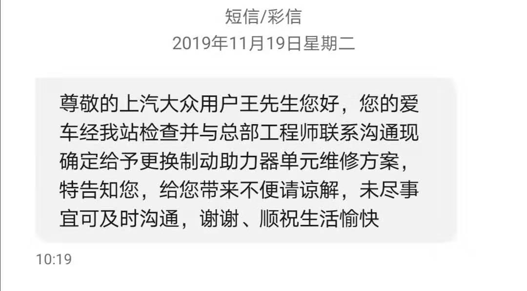 忻州汇华4s店买大众帕萨特新能源车高速刹车失灵