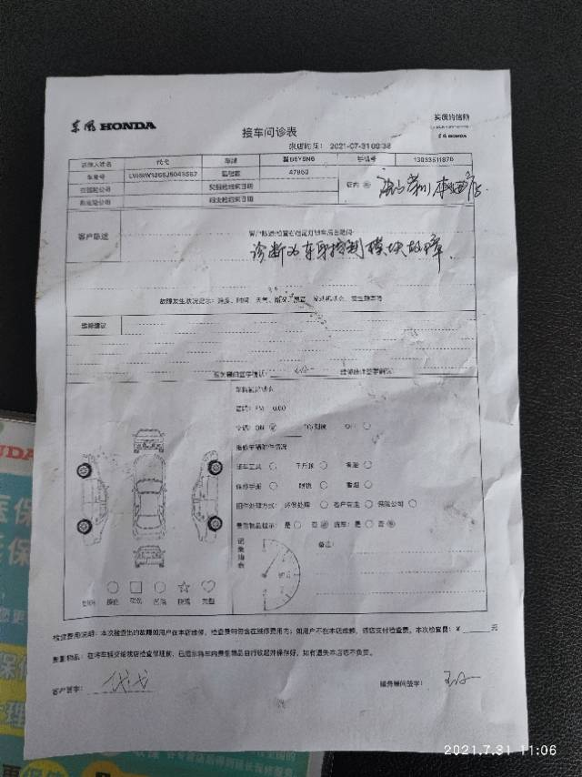 东风本田CRV车身控制模块故障