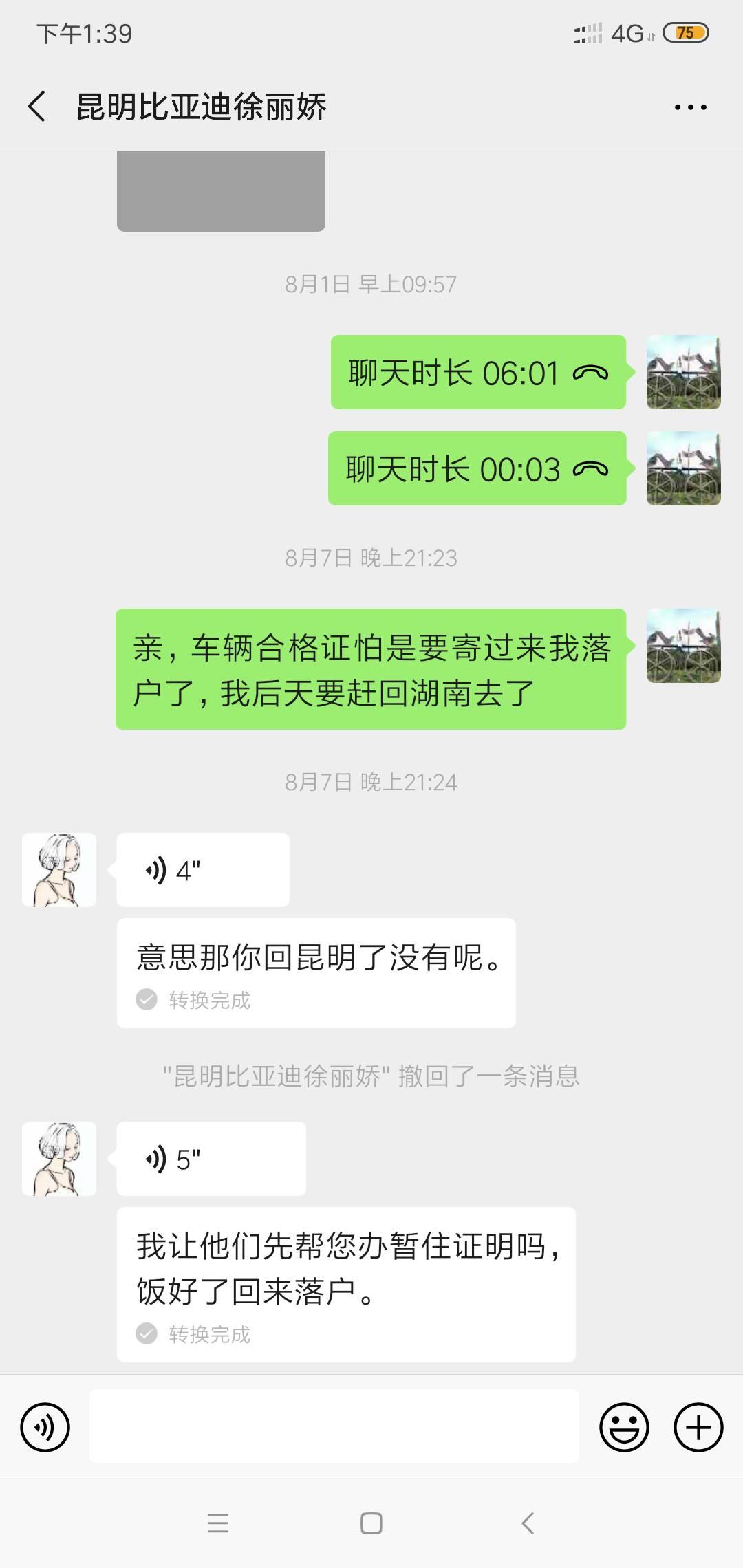 云南迪坤汽车销售公司扣押车辆合格证
