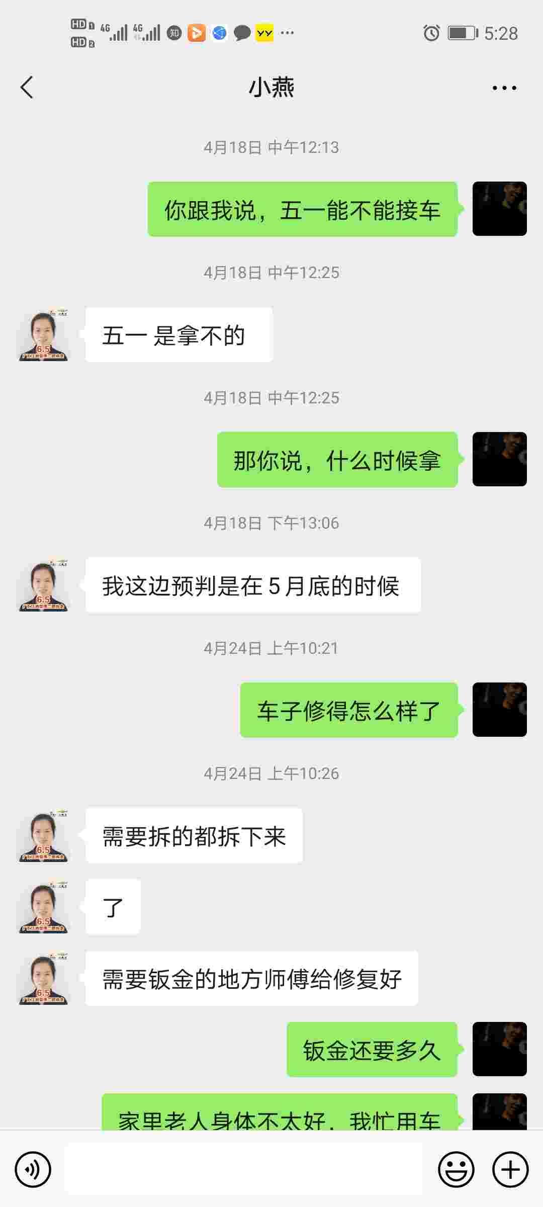江西新余运通雪佛兰4S店,修了3个月修不好
