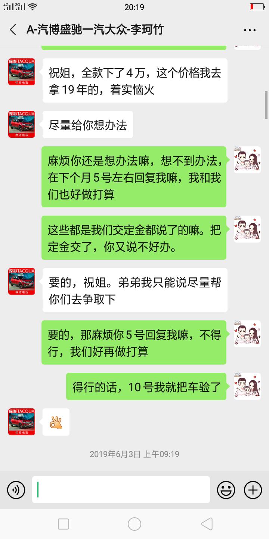 重庆盛驰汽车销售服务有限公司存在欺骗行为